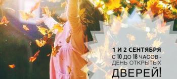 Afisha-go. Афиша мероприятий: День знаний. День открытых дверей в Музее