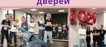 Afisha-go. Афиша мероприятий: День открытых дверей в школе танца «Art hall»