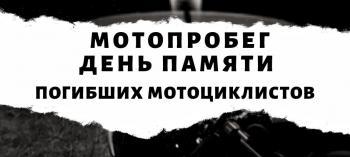 Afisha-go. Афиша мероприятий: День памяти погибших мотоциклистов