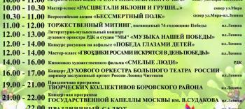Обнинск. Отдых и развлечения: День Победы в Боровске