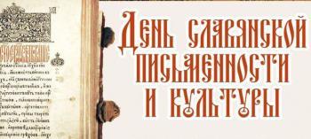 Обнинск. Отдых и развлечения: День славянской письменности и культуры