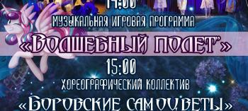 Afisha-go. Афиша мероприятий: День защиты детей в Боровске