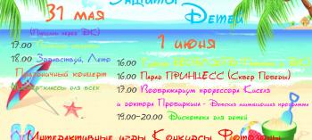 Afisha-go. Афиша мероприятий: День защиты детей в г.Балабаново