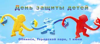 Afisha-go. Афиша мероприятий: День защиты детей в Городском парке