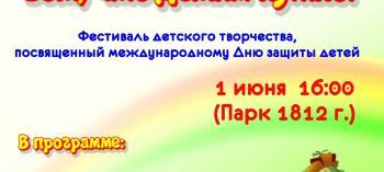 Обнинск. Отдых и развлечения: День защиты детей в Малоярославце