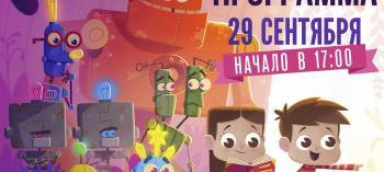Обнинск. Отдых и развлечения: Детская анимация в «Caspary Brau»