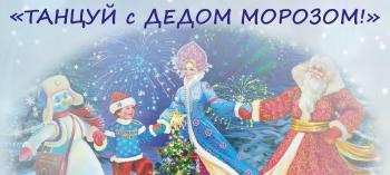 Обнинск. Отдых и развлечения: Детская дискотека «Танцуй с Дедом Морозом»