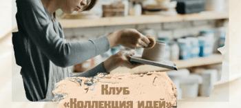 Обнинск. Отдых и развлечения: Детский клуб «Коллекция идей»