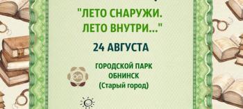 Обнинск. Отдых и развлечения: Детский конкурс чтецов