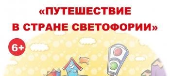 Afisha-go. Афиша мероприятий: Детский праздник «В стране Светофории»