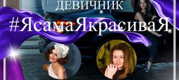 Обнинск. Отдых и развлечения: Девичник «Я самая красивая»