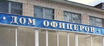 Обнинск. Отдых и развлечения. Афиша мероприятия: ДК «Дом офицеров»