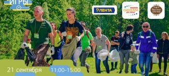 Обнинск. Отдых и развлечения: Экоквест «Чистые игры»
