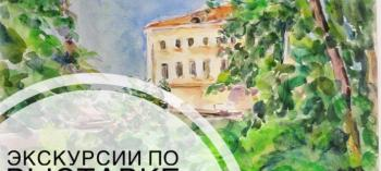 Afisha-go. Афиша мероприятий: Экскурсии по выставке «Михаил Петрович Кончаловский. Акварель и рисунок»
