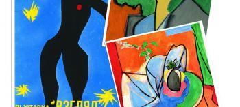 Afisha-go. Афиша мероприятий: Экскурсия по выставке «Анри Матисс. Взгляд»