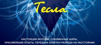Afisha-go. Афиша мероприятий: Электрическое шоу Тесла