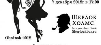 Обнинск. Отдых и развлечения: Fashion week Obninsk