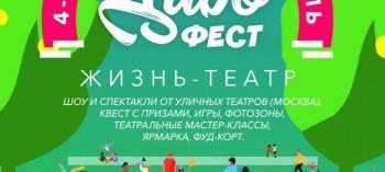 Обнинск. Отдых и развлечения: Фестиваль «ДивоФест»