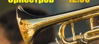 Afisha-go. Афиша мероприятий: Фестиваль духовых оркестров