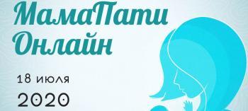 Afisha-go. Афиша мероприятий: Фестиваль «МамаПати» онлайн