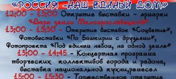 Обнинск. Отдых и развлечения: Фестиваль национальных культур «Россия - наш единый дом» в Малоярославце