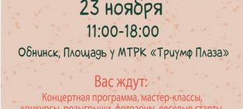 Afisha-go. Афиша мероприятий: Фестиваль прикладного творчества «МастерГрад»
