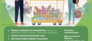 Обнинск. Отдых и развлечения: Фестиваль «Разделяй с нами»