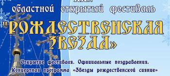 Afisha-go. Афиша мероприятий: Фестиваль «Рождественская звезда» в ГДК