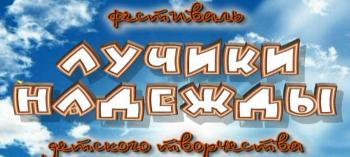 Обнинск. Отдых и развлечения: Фестиваль творчества «Лучики надежды»