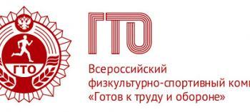 Обнинск. Отдых и развлечения: Фестиваль Всероссийского физкультурно-спортивного комплекса ГТО
