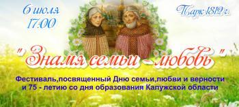 Обнинск. Отдых и развлечения: Фестиваль «Знамя семьи - любовь» в Малоярославце