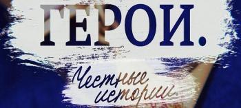 Обнинск. Отдых и развлечения: Фильм «Герои. Честные истории»