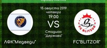 Обнинск. Отдых и развлечения: Финал летнего Кубка МЛЛФО 2019
