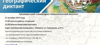 Обнинск. Отдых и развлечения: Географический диктант 2019