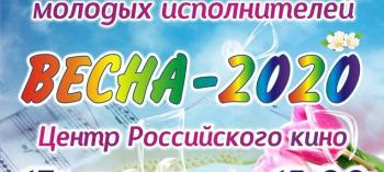 Afisha-go. Афиша мероприятий: Городской фестиваль-конкурс молодых исполнителей «Весна-2020» в Малоярославце