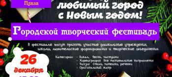 Afisha-go. Афиша мероприятий: Городской творческий фестиваль «Поздравь любимый город с Новым годом!»