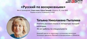 Обнинск. Отдых и развлечения: Готовимся к Тотальному диктанту