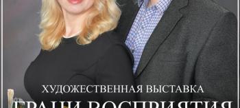 Обнинск. Отдых и развлечения: Художественная выставка Евгения Буденкова и Марины Овсяновой «Грани восприятия»