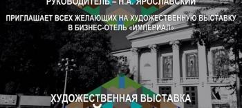Обнинск. Отдых и развлечения: Художественная выставка «Калейдоскоп»