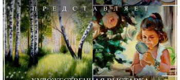 Обнинск. Отдых и развлечения: Художественная выставка «Симфония красок»