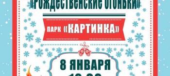 Afisha-go. Афиша мероприятий: Игровая программа «Рождественские огоньки» в Боровске