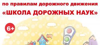 Afisha-go. Афиша мероприятий: Игровая программа «Школа дорожных наук»