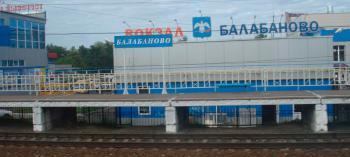 Обнинск. Отдых и развлечения: Историко-краеведческая конференция в г.Балабаново