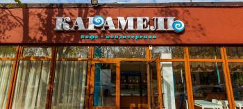 Обнинск. Отдых и развлечения. Афиша мероприятия: Кафе-кондитерская «Карамель»