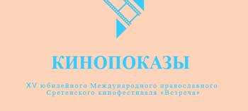 Afisha-go. Афиша мероприятий: Кинопрограмма XV юбилейного Международного православного Сретенского кинофестиваля «Встреча»