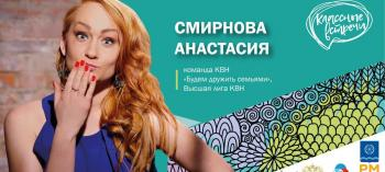 Обнинск. Отдых и развлечения: «Классная встреча» с Анастасией Смирновой