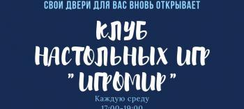 Обнинск. Отдых и развлечения: Клуб настольных игр «Игромир»