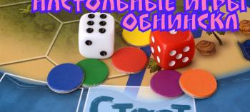 Обнинск. Отдых и развлечения: Клуб настольных игр «Настольные игры Обнинска»