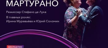 Afisha-go. Афиша мероприятий: Комедия «Филумена Мартурано»