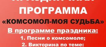 Обнинск. Отдых и развлечения: Комсомол - моя судьба